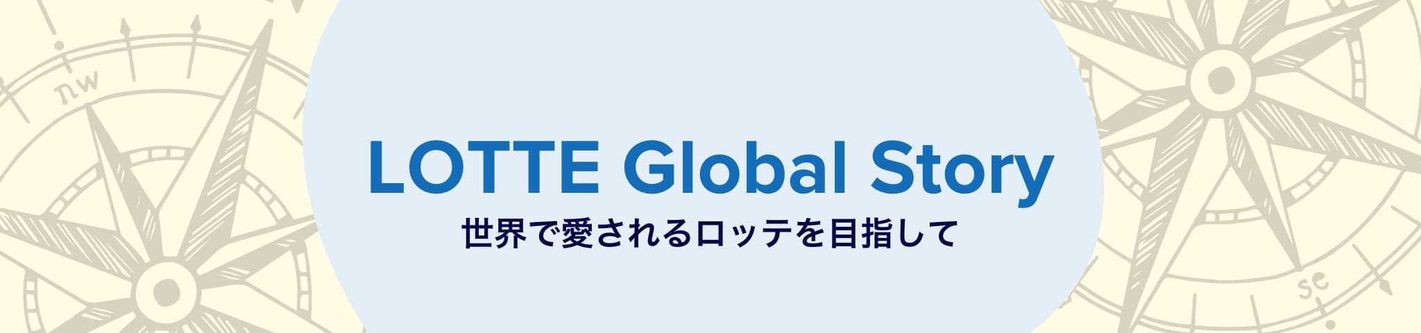 LOTTE Global Story