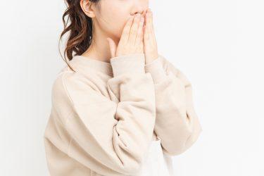 自分の口臭をチェックする方法とは?主な口臭の原因と予防策も紹介