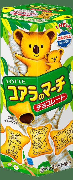コアラのマーチ<チョコ>